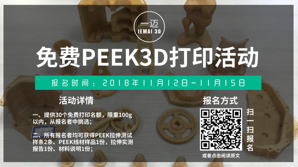一迈智能免费3D打印PEEK