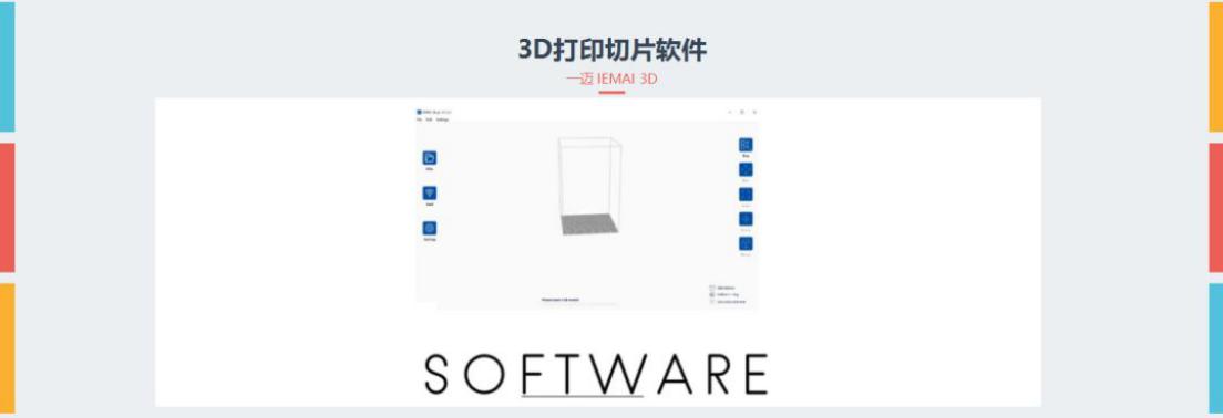 一迈IEMAI 3D切片软件