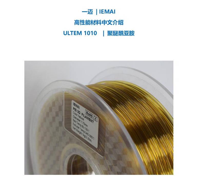 一邁智能3D打印PEI ULTEM材料