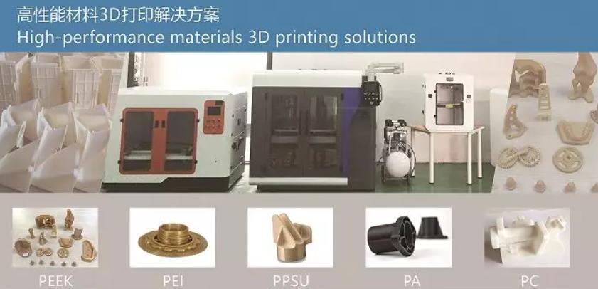 一迈智能3D打印PEEK系列产品