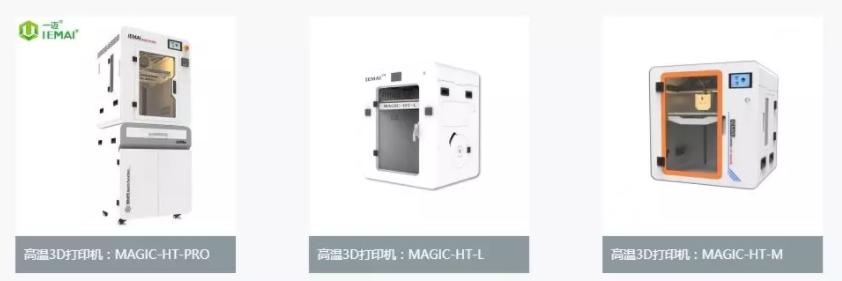 一迈高温系列3D打印机