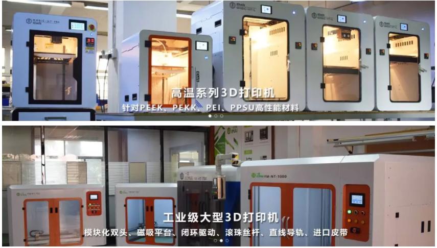 一迈智能工业级3D打印机