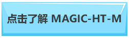 点击了解MAGIC-HT-M
