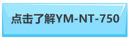了解一迈YM-NT-750