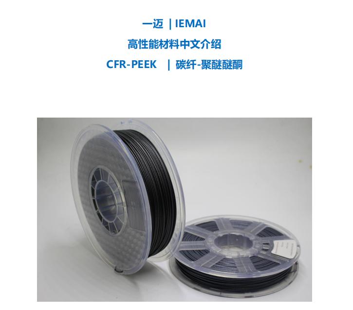 一迈智能碳纤维PEEK材料3D打印