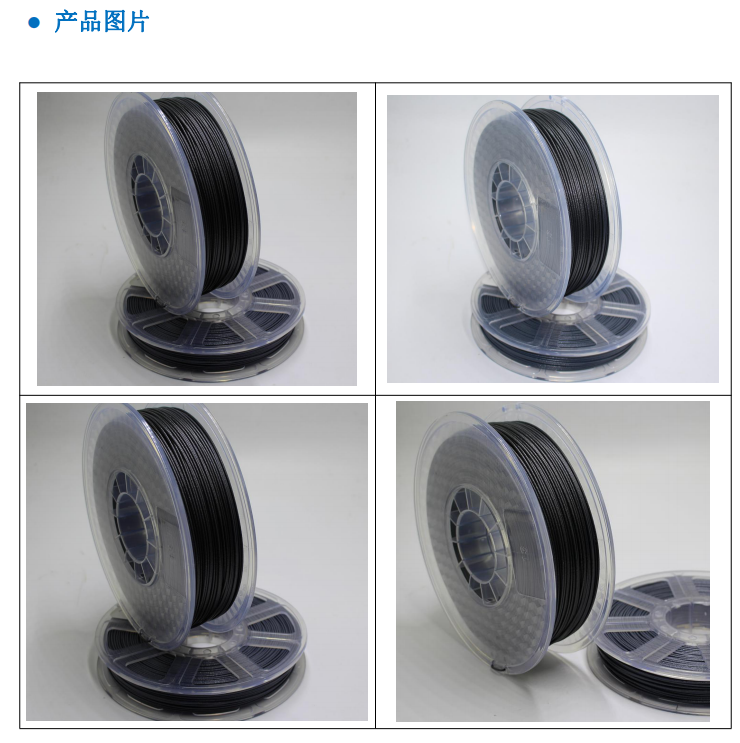 一迈智能3D打印碳纤维PEEK材料