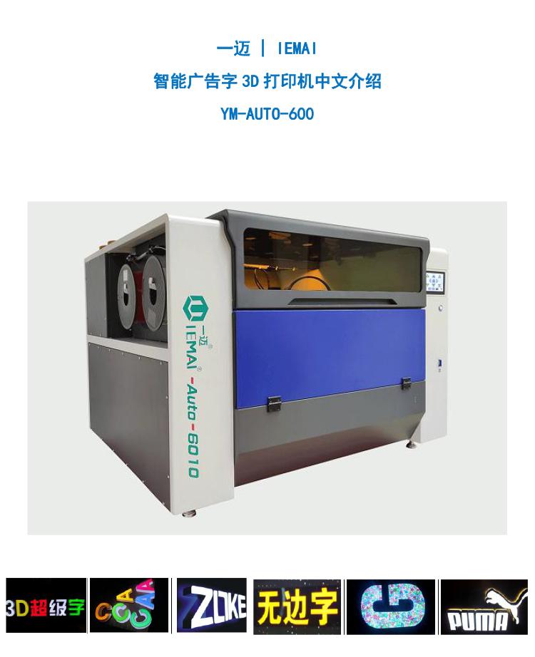 智能廣告字3D打印機.png