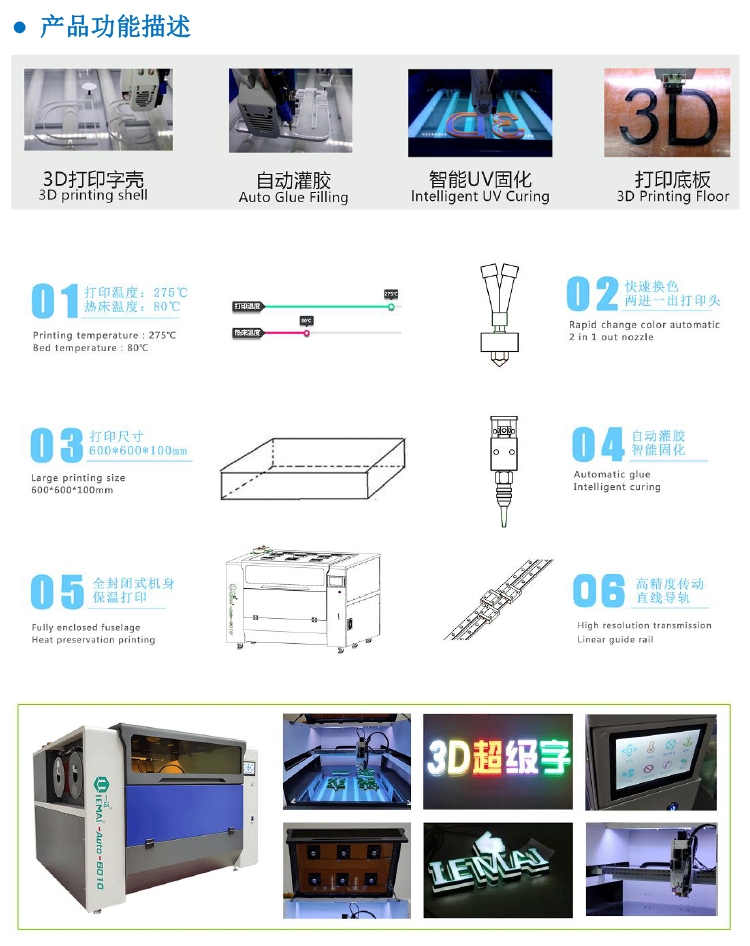 智能广告字3D打印机.png