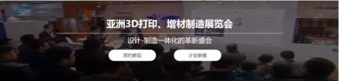 2020年亚洲TCT增材展会.png