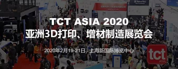 2020亚洲3D打印,增材制造展览会.png